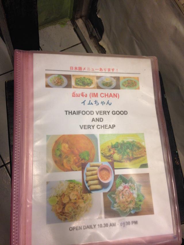 路边小店泰日英三语菜单