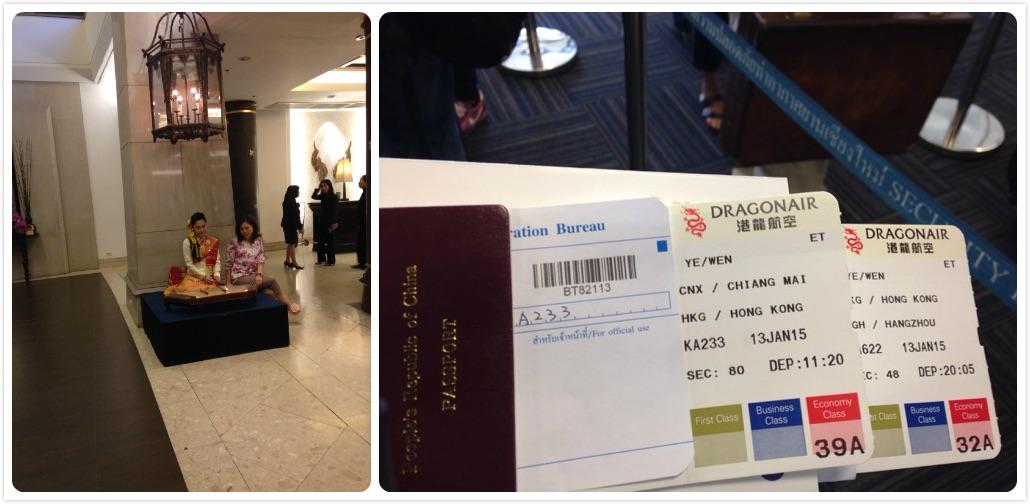 清迈美萍酒店每天下午的古琴表演, 换好的登机牌