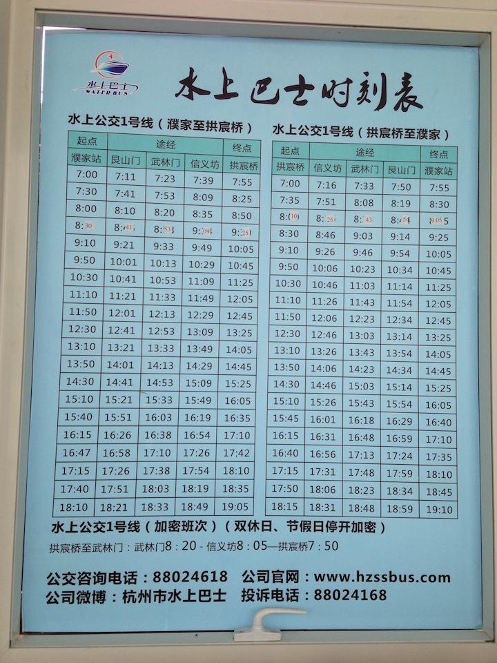杭州水上巴士 1 号线时刻表