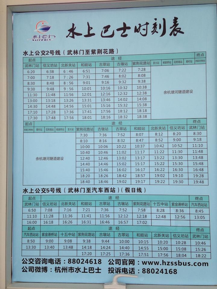杭州水上巴士 2/5 号线时刻表